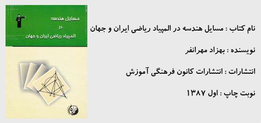 تصویر مسایل هندسه در المپیاد ریاضی ایران و جهان