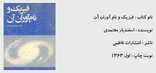 تصویر فیزیک و نام آوران آن
