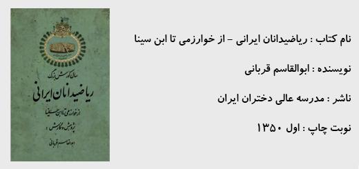 تصویر ریاضیدانان ایرانی