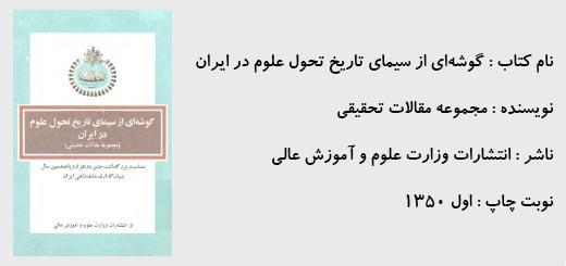 تصویر تاریخ تحول علوم در ایران